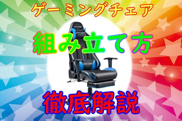 【動画あり】GTRACING(GT909)ゲーミング チェア 組み立て方!リクライニング&オットマン付きで快適!